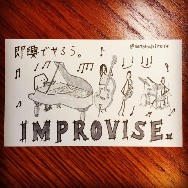 Improvise.