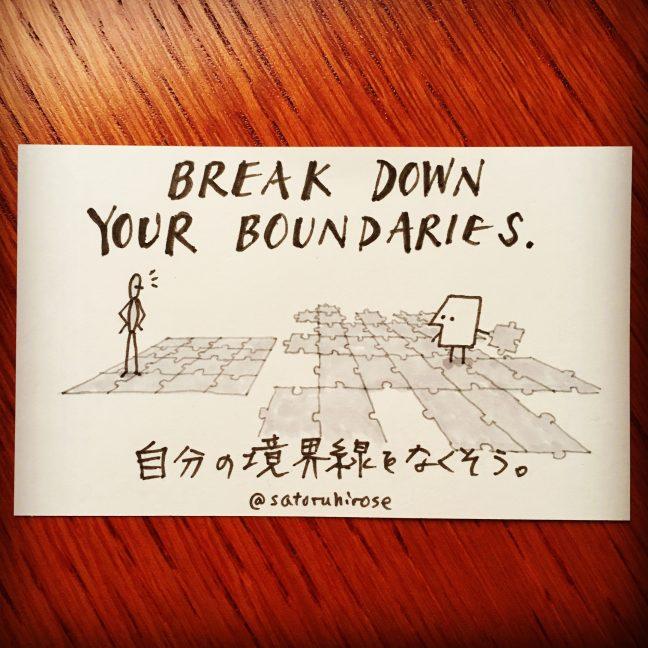 Break down your boundaries.