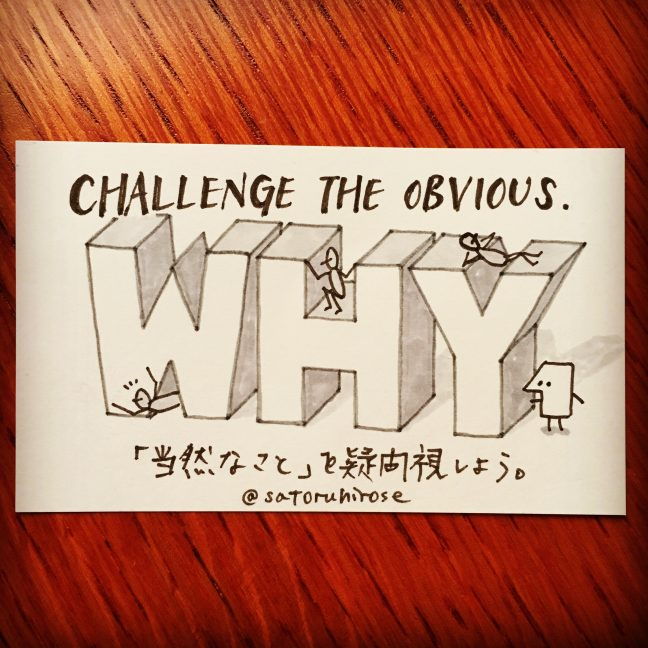 Challenge the obvious.