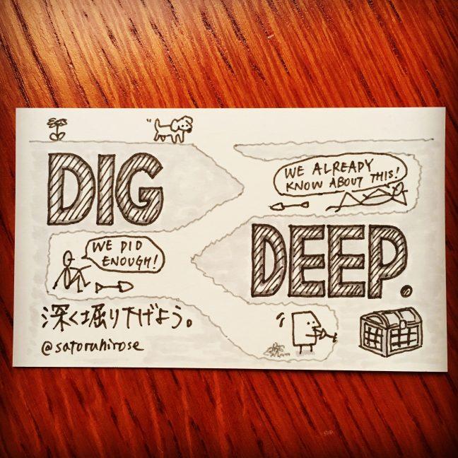 Dig deep.