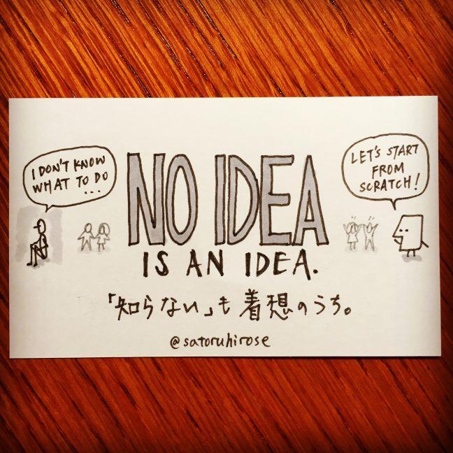 No idea is an idea.