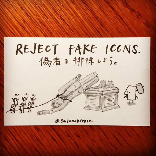 Reject fake icons.