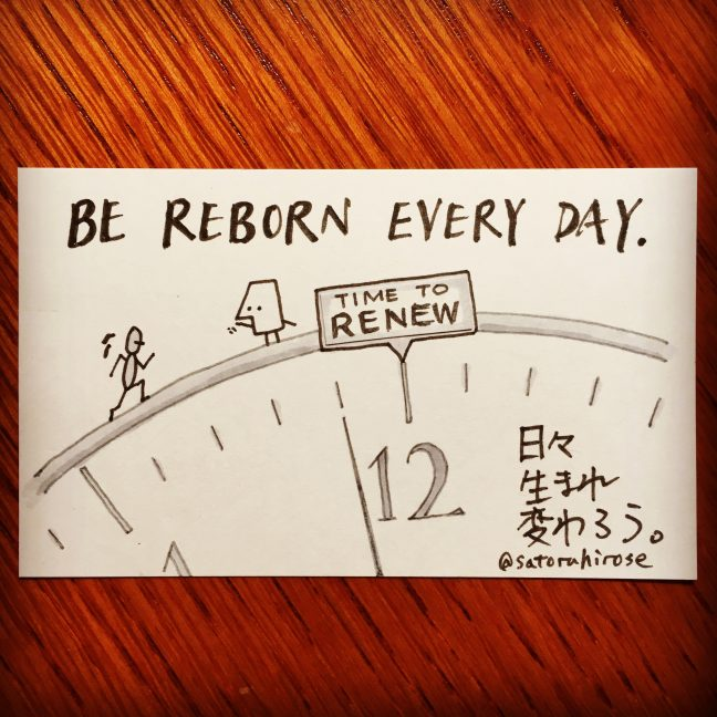 Be reborn every day.