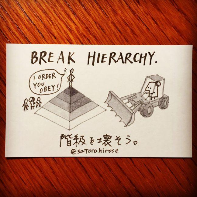 Break hierarchy.
