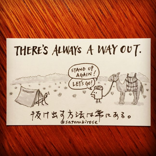 There's always a way out.