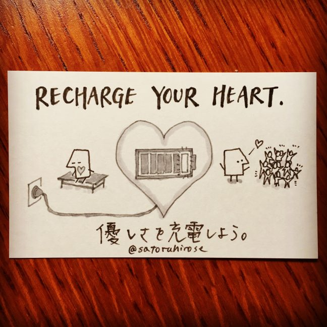 Recharge your heart.