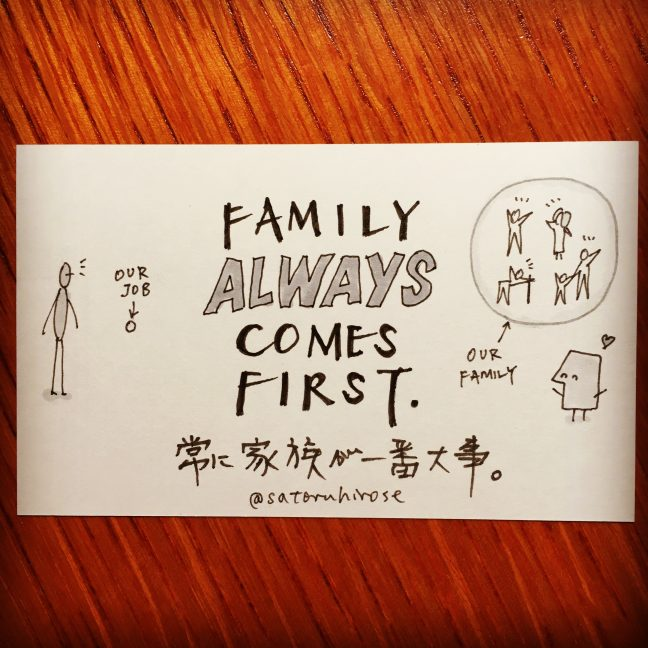 family comes first always